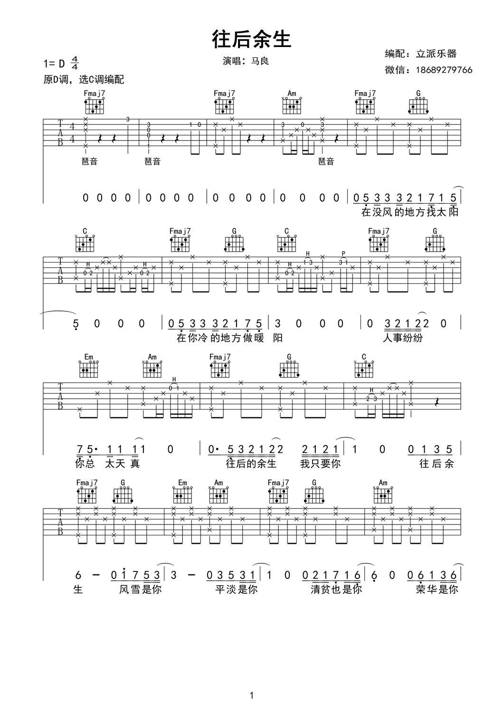 吉他谱|《往后余生》歌手马良作词作曲并演唱的歌曲,发行于2018-5-16图片
